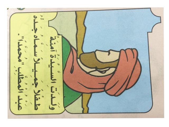 سيرة الرسول ١ by Esmat Ali