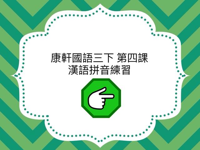 康軒國語三下第四課拼音練習 by Union Mandarin 克