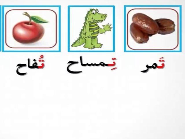 حرف التاء by Noura Alshalahi