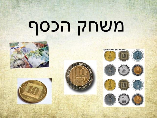 משחק הכסף by אסיף אסיף