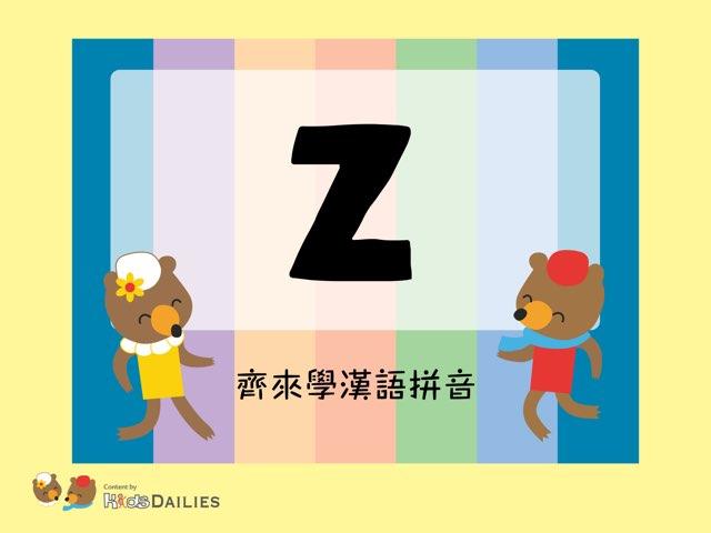 齊來學漢語拼音「z」 by Kids Dailies