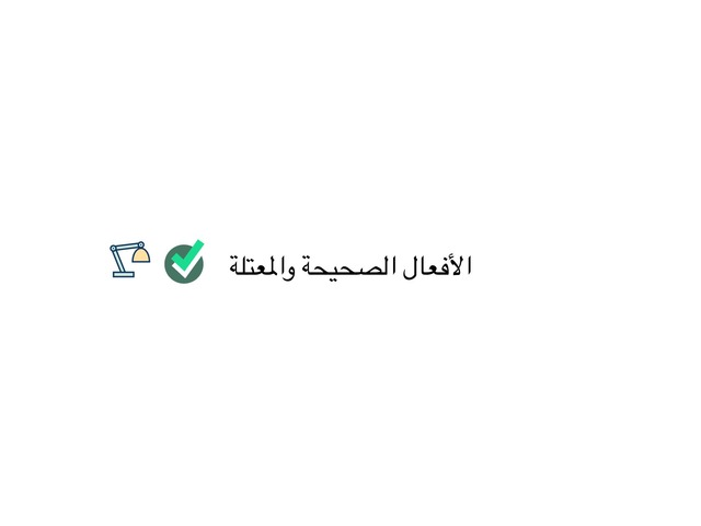 الافعال الصحيحة والمعتلة by jory abdullah