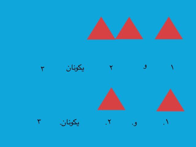 مكونات العدد ٣ by معلمه غدير٣ تت