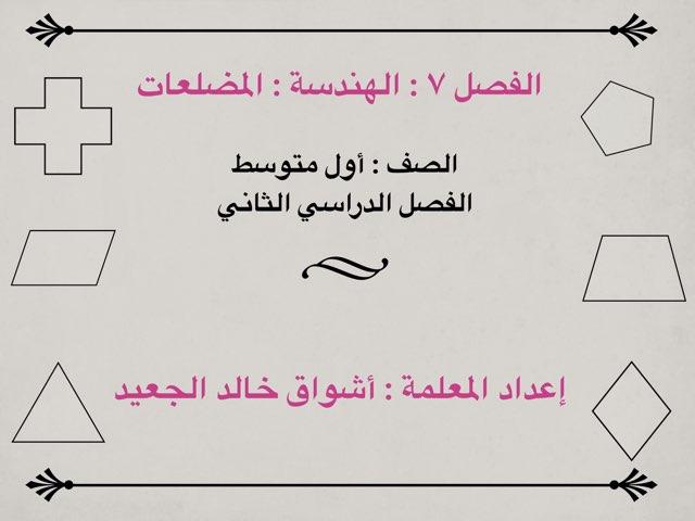 المضلعات by Shog ..