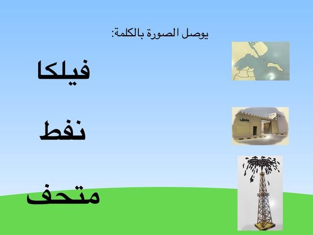 التصور البصري بلدي الكويت لمستوى ٢ by Nfoola Alenezy