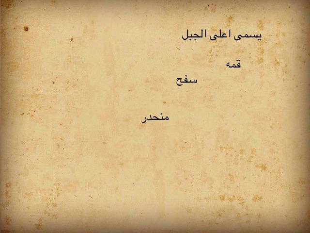 اول متوسط  by رباب الحربي