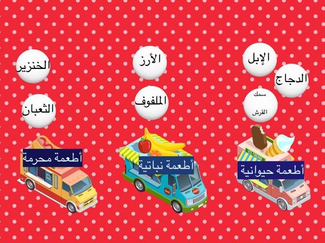 أحكام الأطعمة by Manary المنار