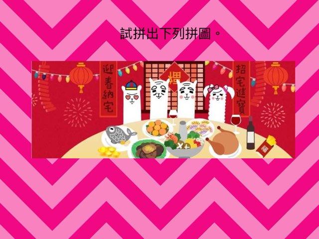 中國傳統節日和習俗 by Janice Lee