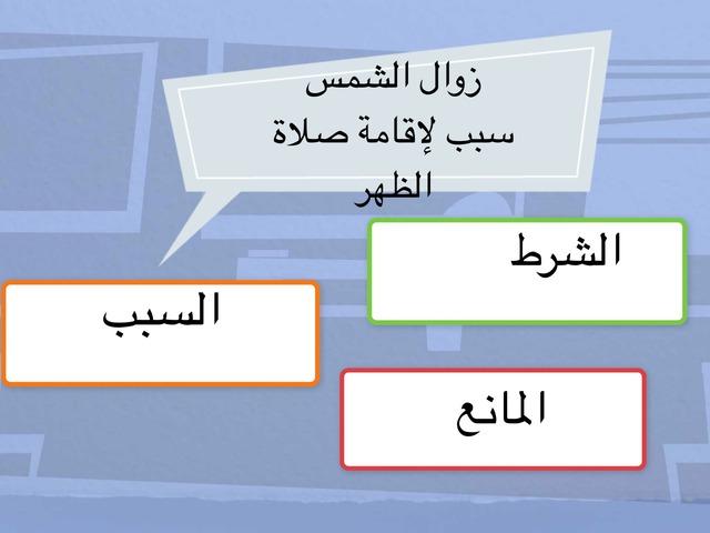 السبب والشرط أصول الفقه by عبير الدوسري