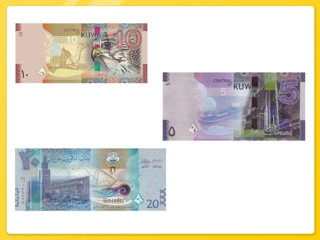 النقود ٢٠ by Mariam Khalid