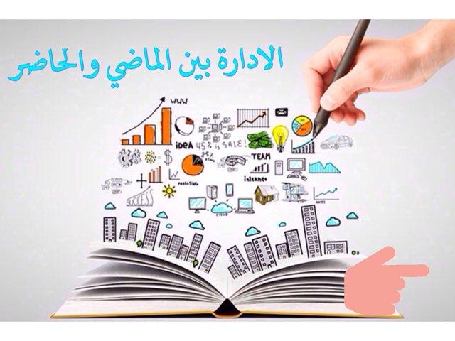 الادارة بين الماضي والحاضر  by Rowaina ahmed