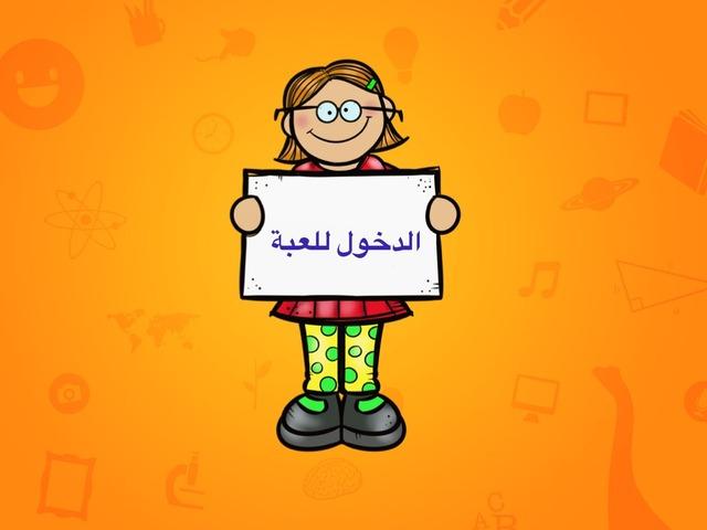 لعبة درس البشرة by سحر فهد