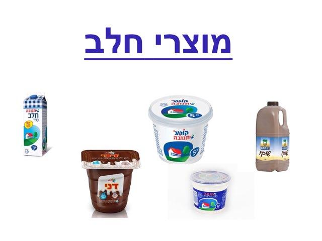 מוצרי חלב/ ממתקים by Chely Azulay