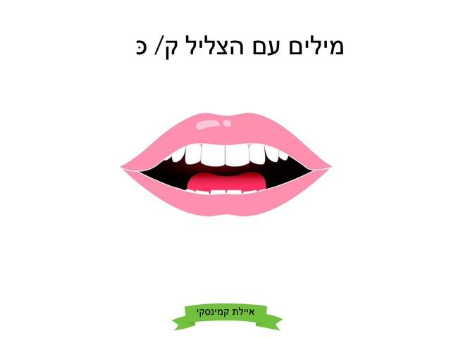 מילים עם ק by Ayelet Levy Kaminsky