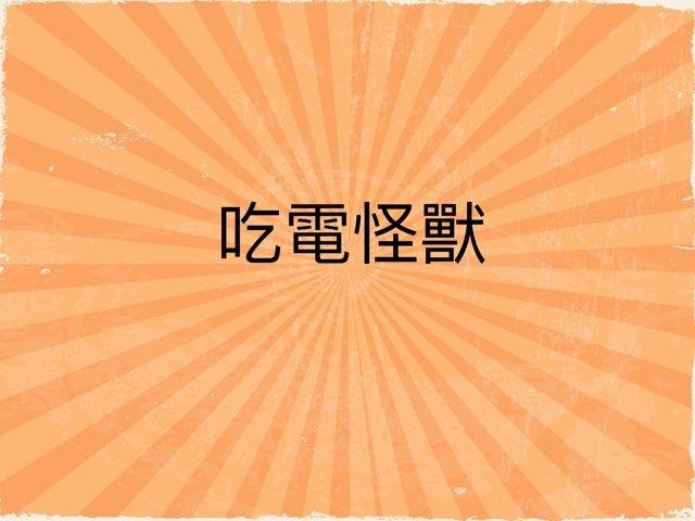 能源敎育之吃電怪獸 by chiehprn chen