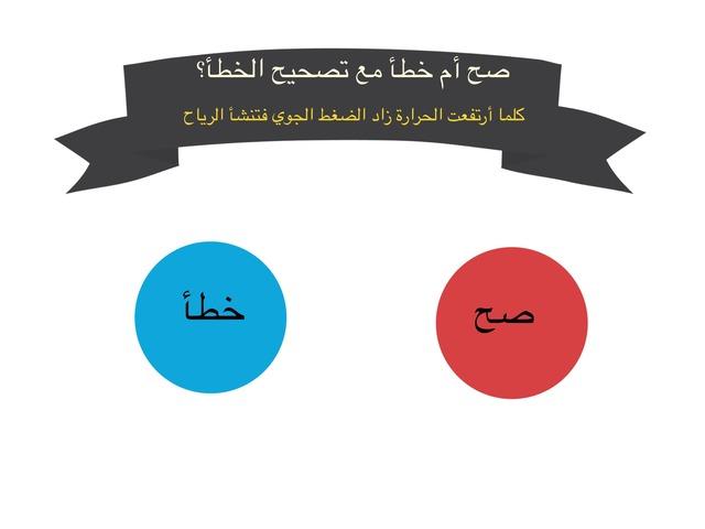 الدرسالتطبيقي by ليلى هروبي
