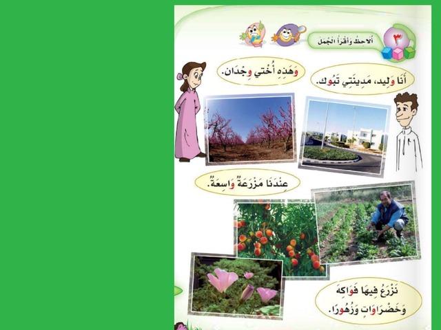حرف الواو  by أم عبدالمحسن