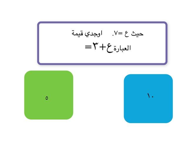 العبارات الجبريه by TinyTap creator