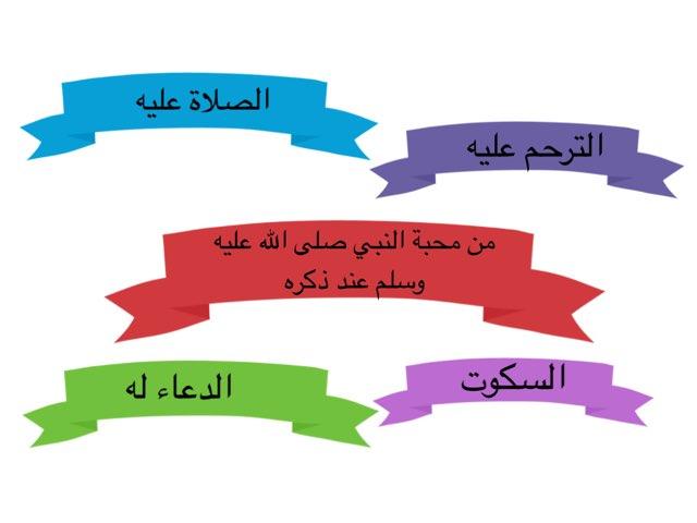 حقوق النبي وأهل بيته by Shosho Kh