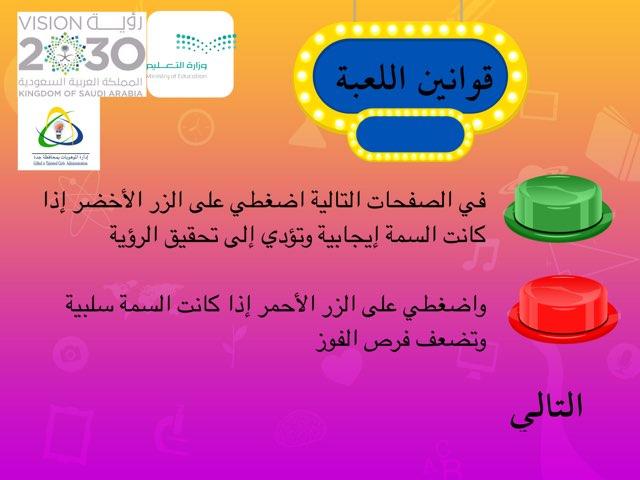 السمات الإيجابية والسمات السلبية by Seham Sa