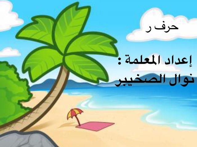 حرف ر by نوال ناصر