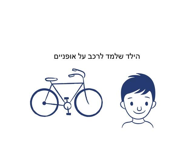 הילד  שלמד לנסוע על אופניים by Varda Lavi