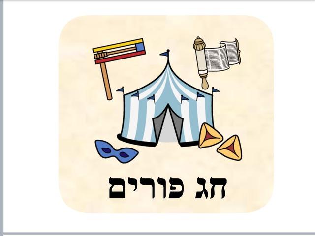 חג פורים by Beit Issie Shapiro