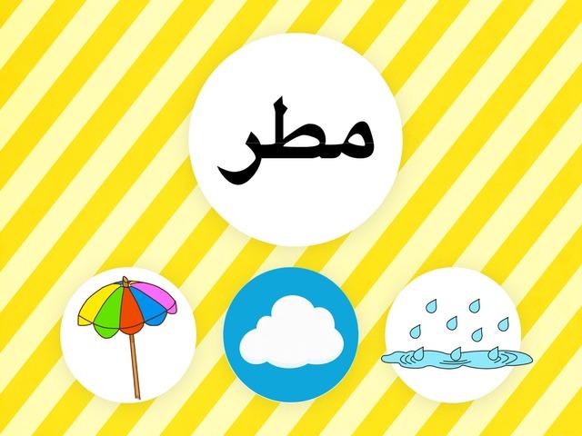 تجريد كلمه مطر by نوره اباالخيل
