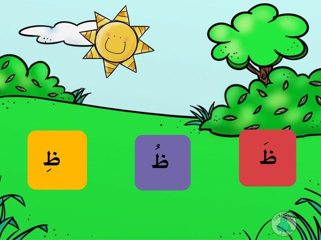 حرف الظاء by omfahad omfahody