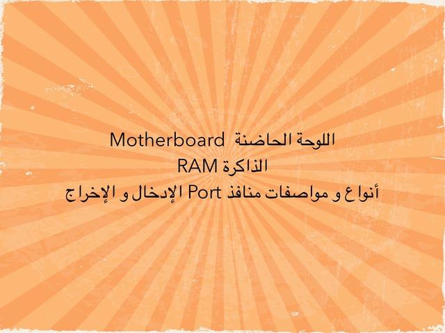 عمارة الحاسب by Eman Alghamdi