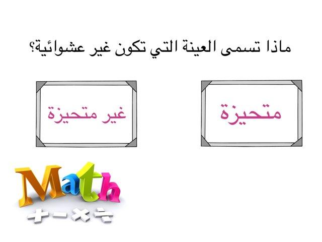 أسئلة تفاعلية by مها باحلوه