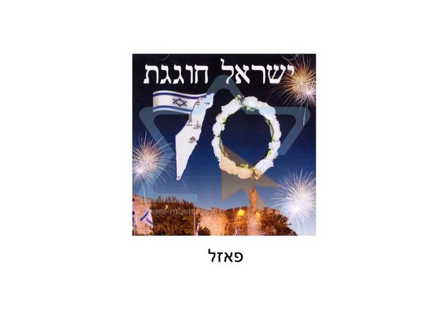 70שנה למדינה-פאזל by angela kertzman