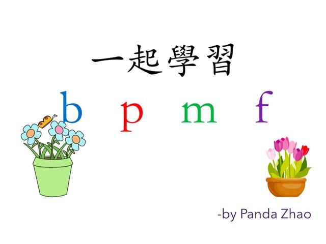 漢語拼音-聲母-b p m f by Hui Ling Zhao