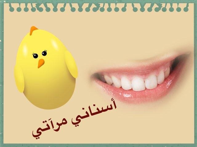 نشاط  صحة الاسنان by Fathia Sofyani