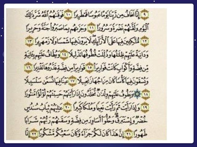 سورة الإنسان ١١-٢١ by Manar Almutairi
