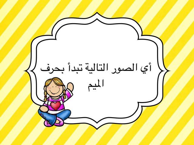 حرف المسم  by mona alotaibi