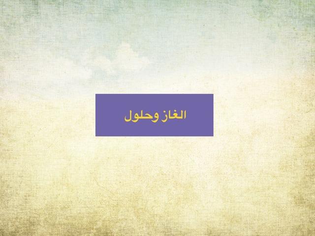 ١ by أم رزان فلفلان