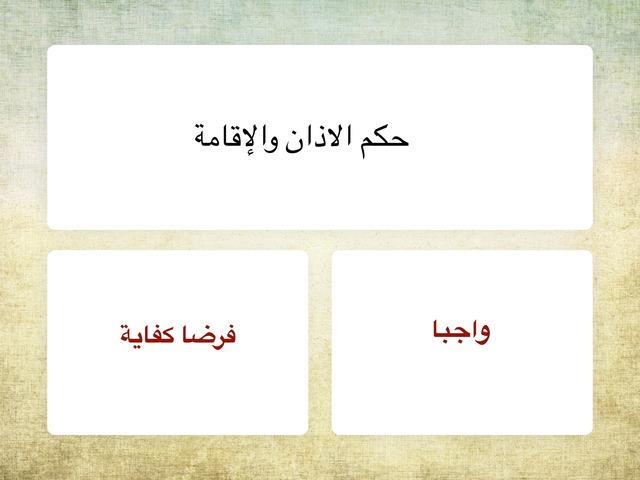 الاذان والإقامة  by AbeeR Al_kabi