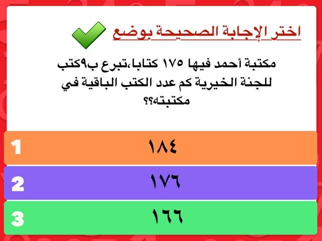 لعبة 9 by Mariam Am