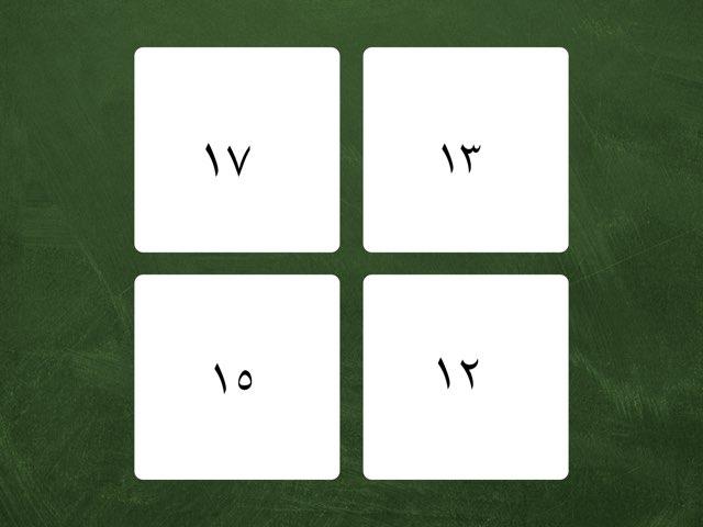 رقم ١٧  by amal helal