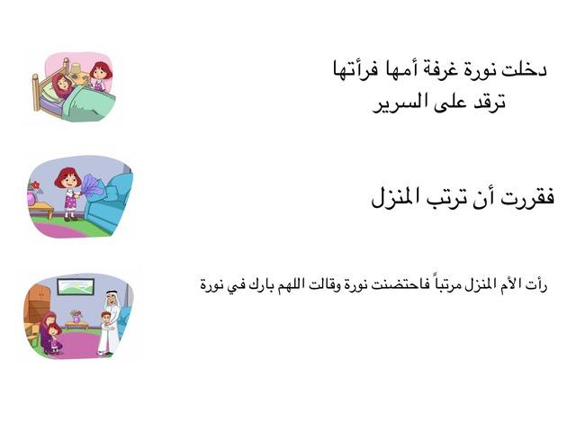 ترتيب by AIshe HArbi