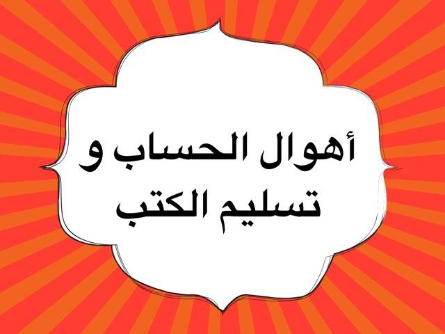 اهوال الحساب و تسليم الكتب by Dosha Dosh