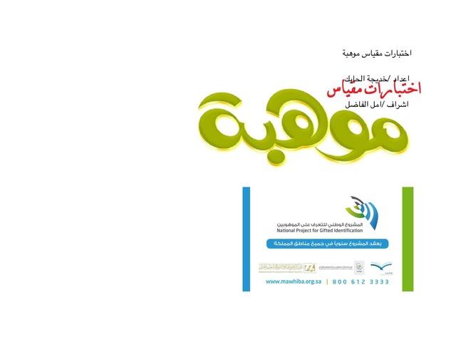 تطبيقات واختبارات لمقياس موهبة.      by khadejahheak hark