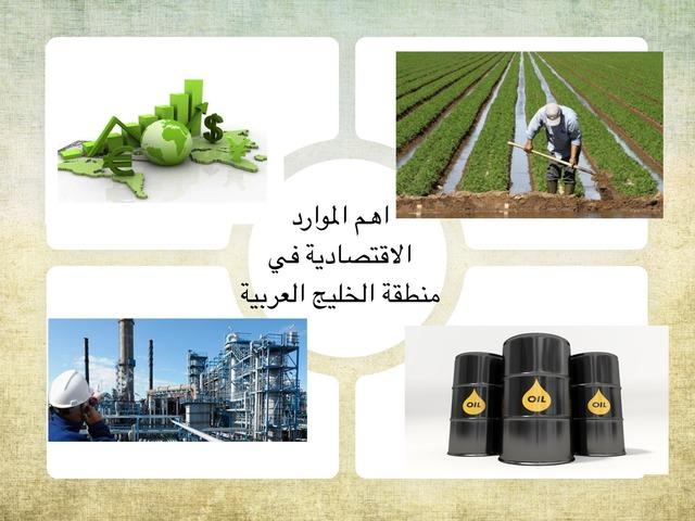 الموارد الاقتصادية بالخليج by afnan