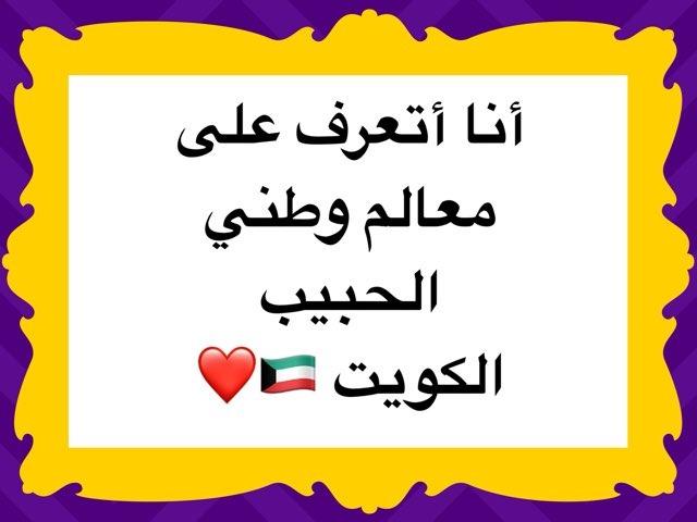 معالم الكويت  by tiger boy