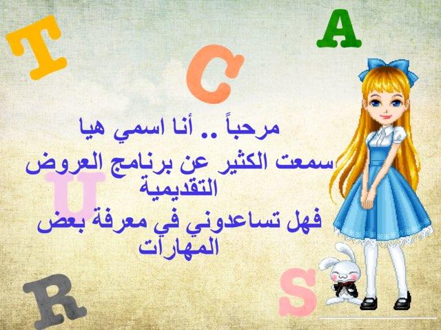 لعبة 9 by Seham Alghanim