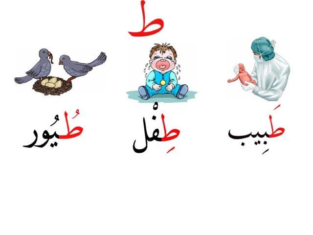 حرف الطاء by Noura Alshalahi