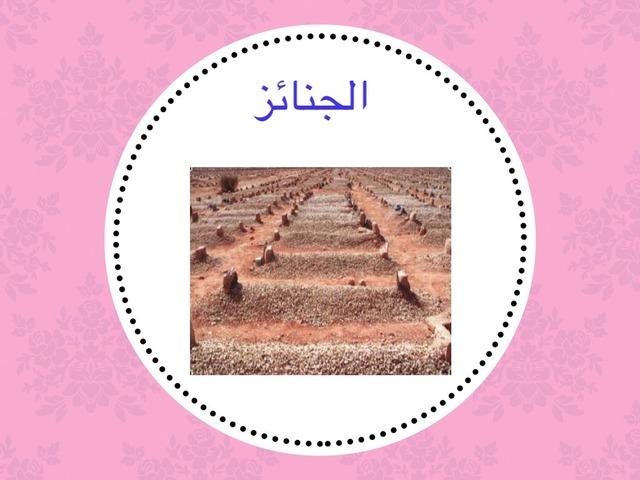 الجنائز by امتنان شاطه