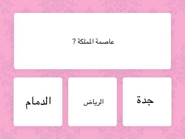 لعبة 1 by عواطف آل محفوظ