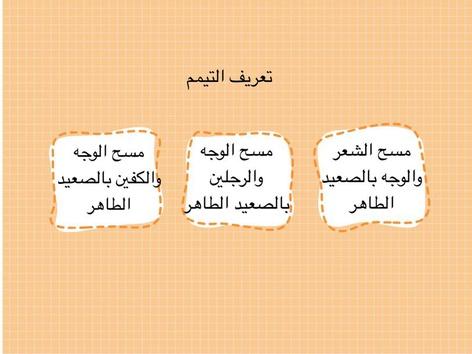 التيمم by Tuleen Waseem